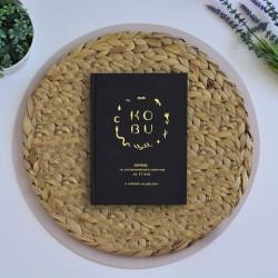 Cuaderno Diario de Entretenimiento Creativo Kobu